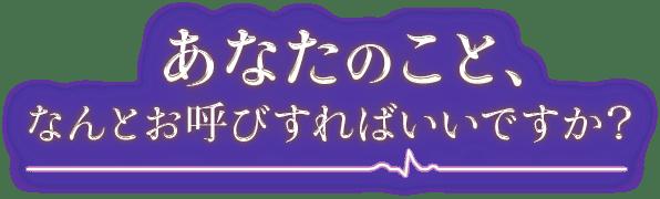 縺ゅ↑縺溘�ョ縺薙→縲√↑繧薙※縺雁他縺ウ縺吶l縺ー縺�縺�縺ァ縺吶°�シ�