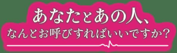 縺ゅ↑縺溘→縺ゅ�ョ莠コ縲√↑繧薙→縺雁他縺ウ縺吶l縺ー縺�縺�縺ァ縺吶°�シ�