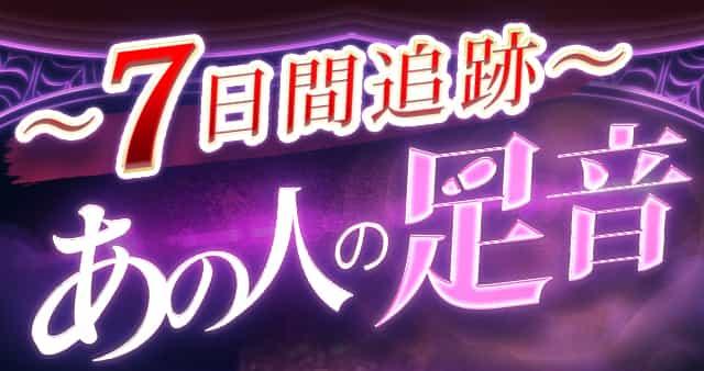 縲�7譌・髢楢ソス霍。縲懊≠縺ョ莠コ縺ョ雜ウ髻ウ